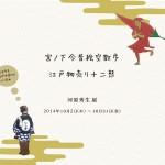 宮ノ下今昔絵空散歩-ぽweb